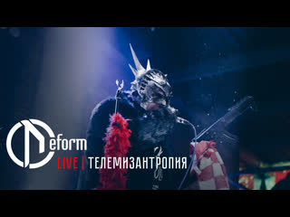 DEFORM | Телемизантропия (live 2020)