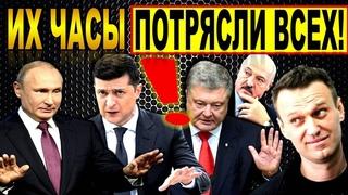Часы знаменитостей - часы Навального, Президента Зеленского, Путина, Макрона, Лукашенко - ПОТРЯСЛИ!