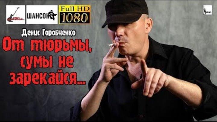 Д Горобченко От тюрьмы сумы не зарекайся