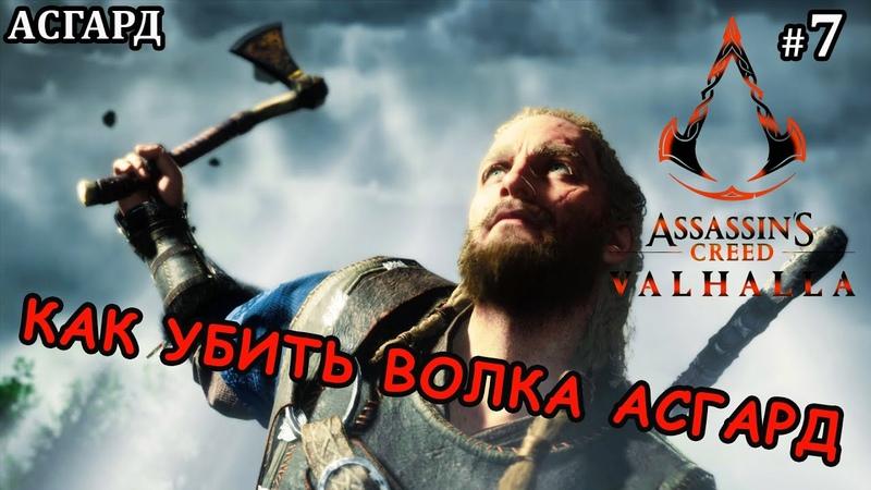 Assassins Creed Valhalla КАК УБИТЬ ВОЛКА АСГАРДА