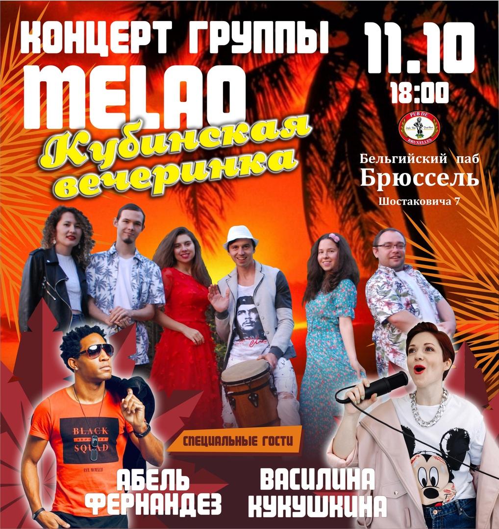 Афиша Самара Концерт группы Melao, Кубинская вечеринка