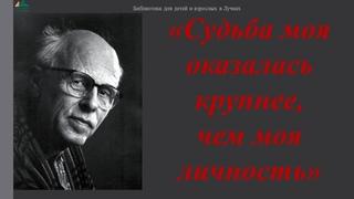 Андрей Дмитриевич Сахаров Судьба моя оказалась крупнее, чем моя личность