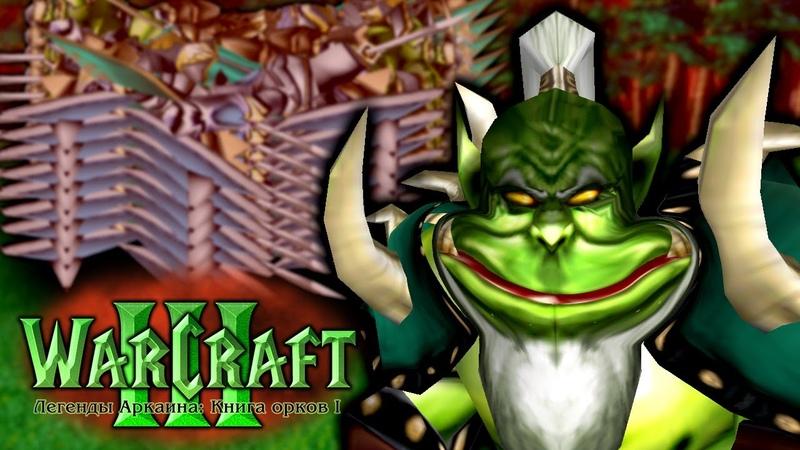Горы мертвых прямо на базе Поиски сокровища Warcraft 3 Легенды Аркаина Книга орков I