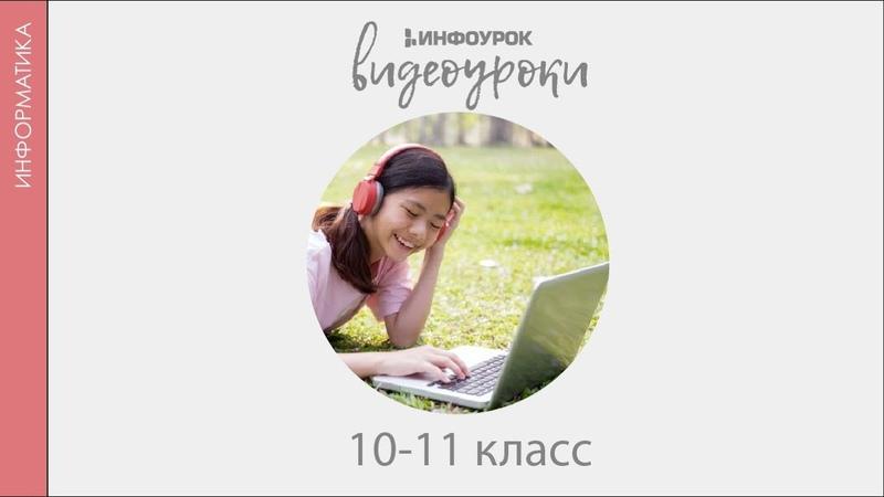 Компьютерное информационное моделирование | Информатика 10-11 класс 11 | Инфоурок