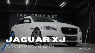 Jaguar XJ - замена линз и восстановление прозрачности стекол