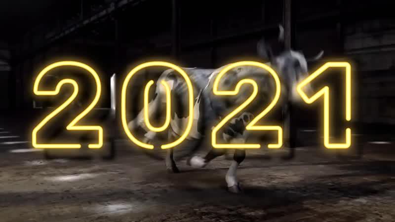 Второе Дыхание Новогоднее поздравление 2021