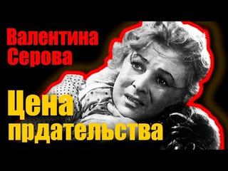 Валентина Серова. Цена предательства. Документальный фильм