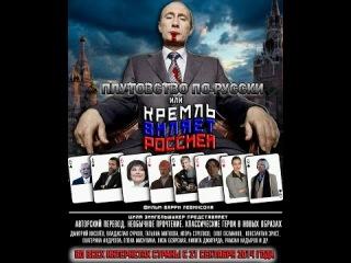Плутовство по-русски или Кремль виляет Россией. Teaser