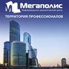 Информационно-аналитический центр «Мегаполис»