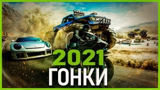 ТОП 10 КРУТЫХ ГОНОК НА ПК 2021 | Racing Games of 2021