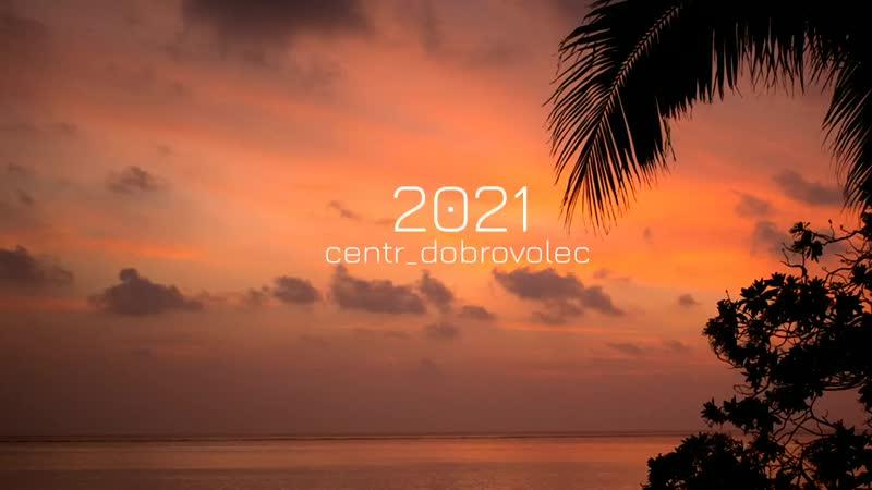С Новым 2021 годом от Центра Доброволец