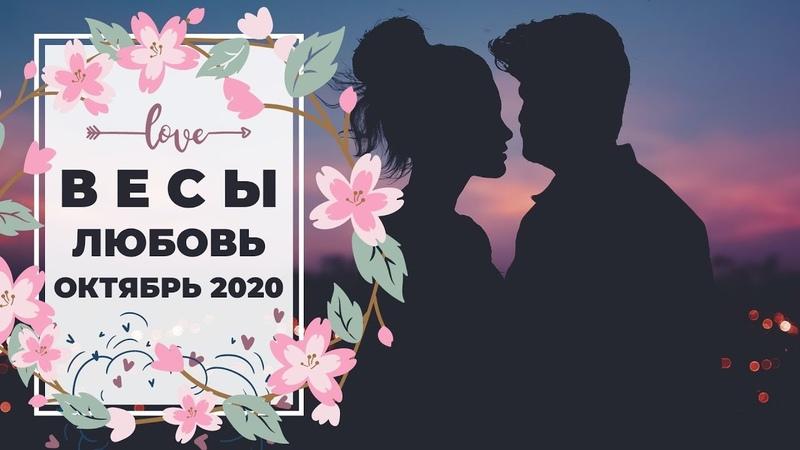 ВЕСЫ 🧡 ЕСЛИ ВАШЕ ОНО к ВАМ ВЕРНЕТСЯ 🔄 ТАРО ПРОГНОЗ на ОКТЯБРЬ 2020