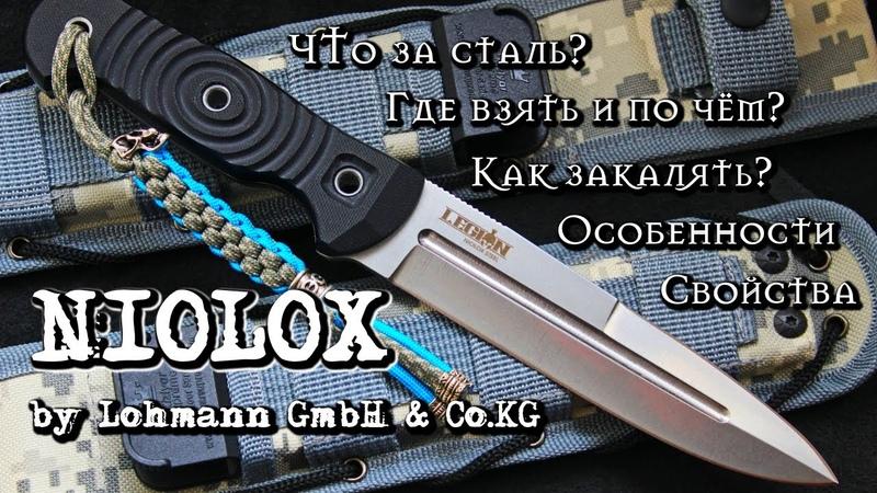 матчасть 2 Нож из стали Niolox by Lohmann GmbH