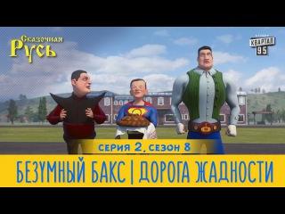 Премьера! Новая Сказочная Русь 8 сезон, серия 2   Безумный Бакс   Провал евровидения