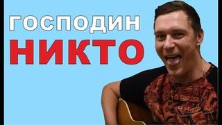 Константин Сапрыкин - ГОСПОДИН НИКТО | квартирник в Москве ()