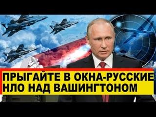 Прыгайте в окна - Русские НЛО над Вашингтоном - Новости и политика