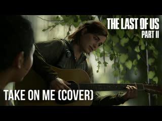 """Ellie """"Take on me"""" (The Last of Us Part II)"""