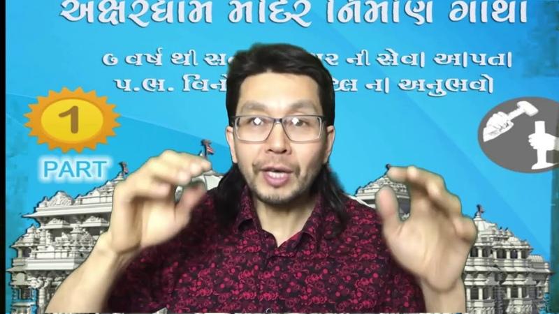 Разоблачение Садхгуру и его Шива Лингама