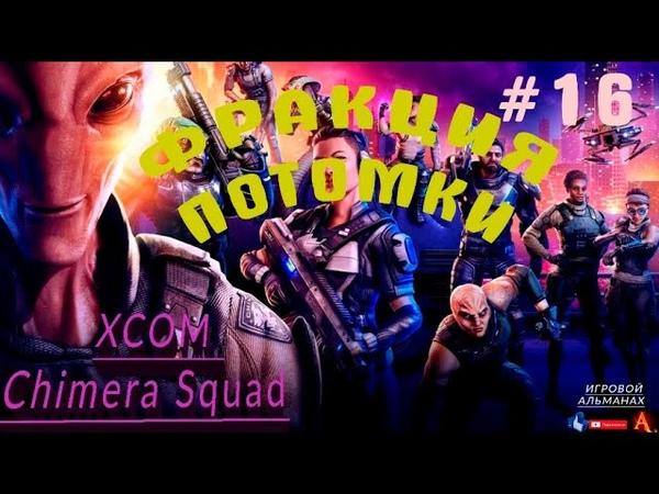 XCOM Chimera Squad Прохождение Часть 16