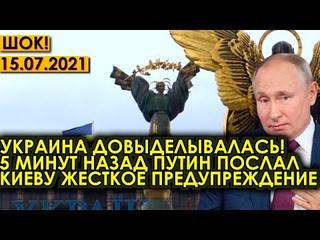 СРОЧНО!  Украина довыделывалась! 5 минут назад Путин послал Киеву жесткое предупреждение