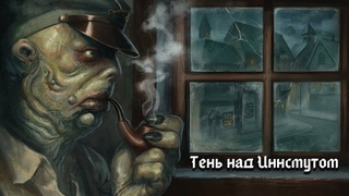 КНИЖНЫЙ КЛУБ №23: ТЕНЬ НАД ИНСМУТОМ — Г.Ф. Лавкрафт | The Shadow over Innsmouth