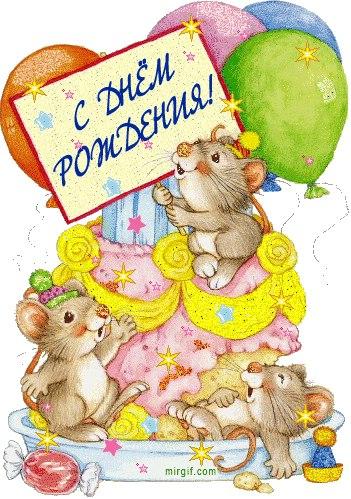 местные жители с днем рождения открытки с мышками для рабочего стола