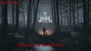🔥Сибирский СТРИМ 🔥Stream по Blair Witch (Ведьма из Блэр)  Поисковая операция, ночное прохождение🔥
