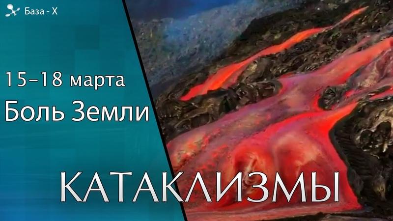 Катаклизмы 15 18 марта 2021 Песчаная буря Извержение вулкана Этна Боль Земли