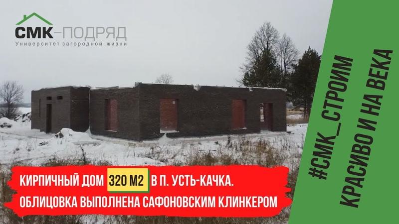 Строительство коробки дома в п Усть Качка Строим капитальные каменные дома на века с 1997 года 👍