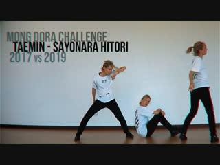 Mong Dora | Challenge - Taemin - Sayonara Hitori (2017 vs 2019)