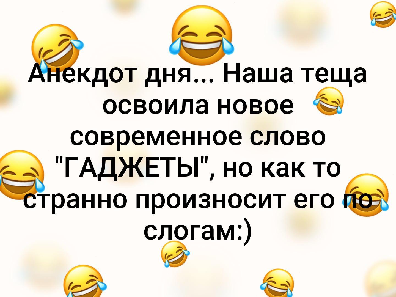 Анекдоты Дня Бесплатно