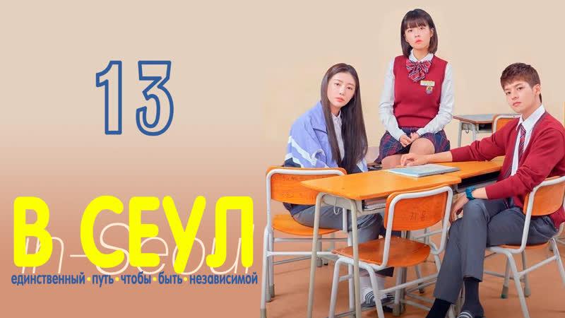 ONLION 13 15 В Сеул единственный путь чтобы быть независимой