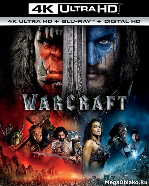 Варкрафт/ Warcraft (2016) | UltraHD 4K 2160p