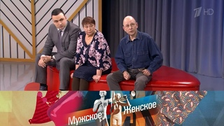 Мужское / Женское - На дне. Выпуск от