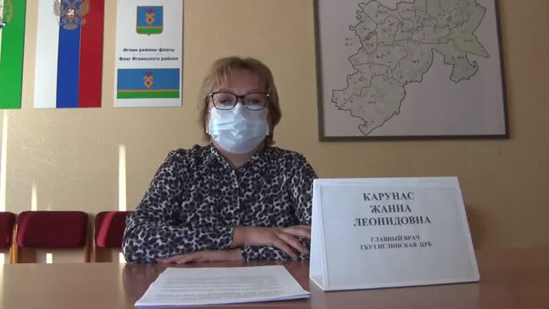 29 октября Брифинг по ситуации с коронавирусной инфекцией в Иглинском районе