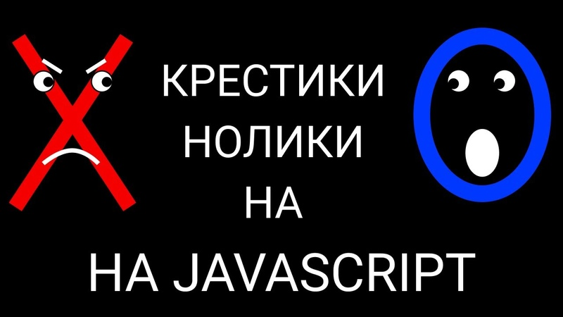Игра на Javascript Крестики нолики Анимация SVG