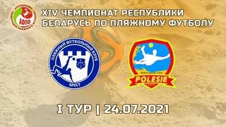 24-07-2021 Брест (Брест) - Полесье (Кобрин)