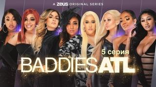 Плохие Девчонки: Наследие (1 сезон 5 серия) - возвращение самого скандального шоу США