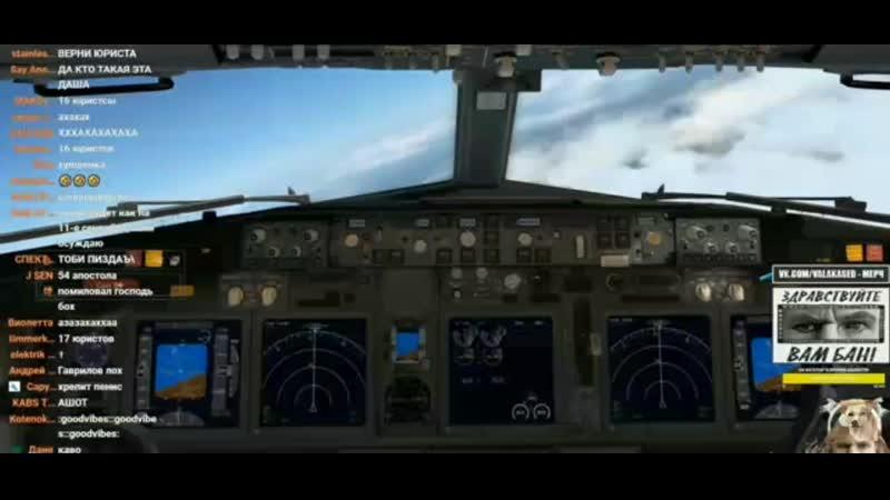 шок в сеть слили видео переговоры пилотов которые посадили самолёт на крыше