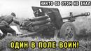 Немцы хоронили его как героя: Советский солдат, в одиночку уничтоживший танковую колонну