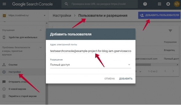 Как связать google analytics и search console Москва