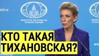 Срочно! Захарова ОШАРАШИЛА псевдо-оппозицию Белоруссии!