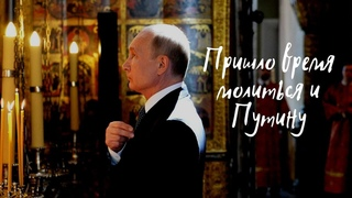Инфодемия | Путину пора  молиться | Смертный приговор России