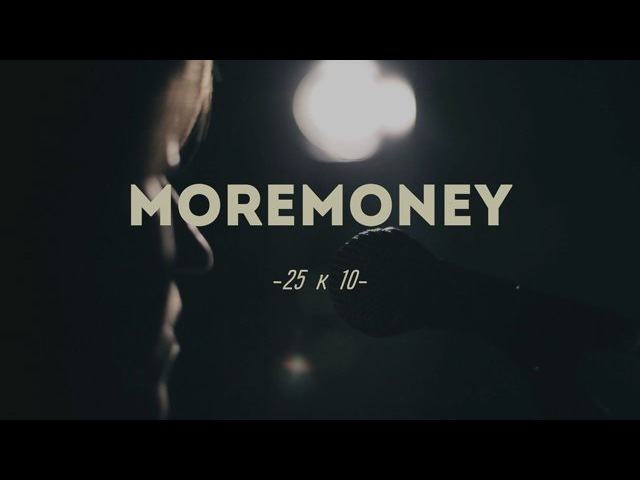 Moremoney - 25 к 10