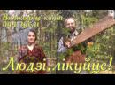 Алесь Чумакоў і Таццяна Ячная - Людзі, лікуйце (Вялікодны кант)