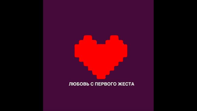 Любовь с первого жеста iPort