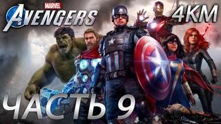 Marvel's AVENGERS Прохождение [4K, 60FPS] Часть 9 - Муравейник