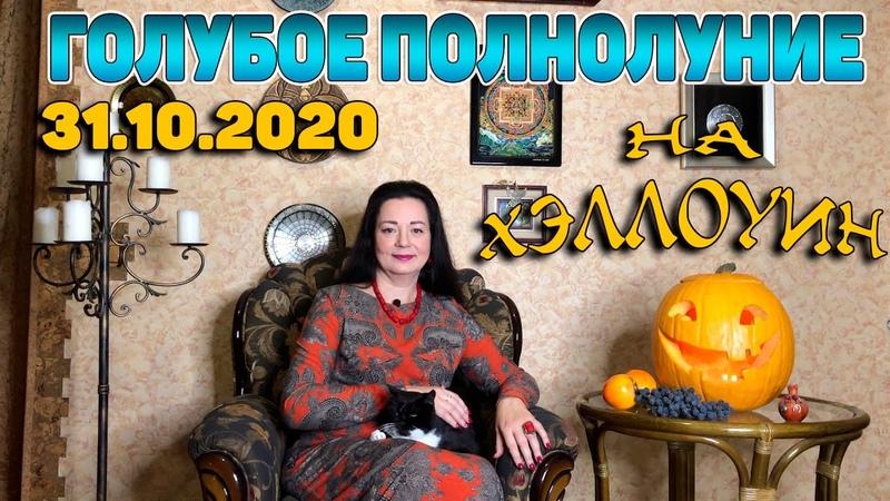 Голубое Полнолуние 31 10 2020 на Хэллоуин История Хэллоуина и Велесова Ночь