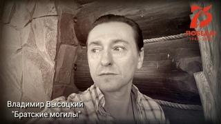 """В.Высоцкий """"Братские могилы"""". Читает Сергей Безруков"""