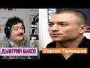 Дмитрий Быков / Сергей Тармашев (писатель-фантаст). Меня заставили написать Ареал